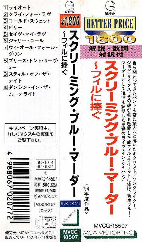 スクリ—ミング・ブルー・マーダー〜フィルに捧ぐ/ジョン・サイクス 国内盤