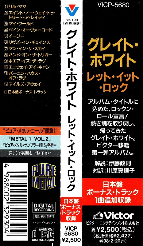 GREAT WHITE/LET IT ROCK グレイト・ホワイト レット・イット・ロック 96年作 国内盤