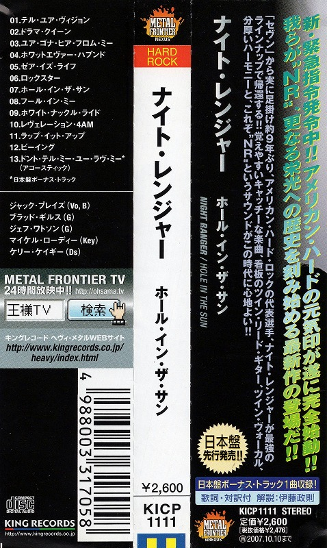 NIGHT RANGER/HOLE IN THE SUN ナイト・レンジャー 2007年作 国内盤 ステッカー付