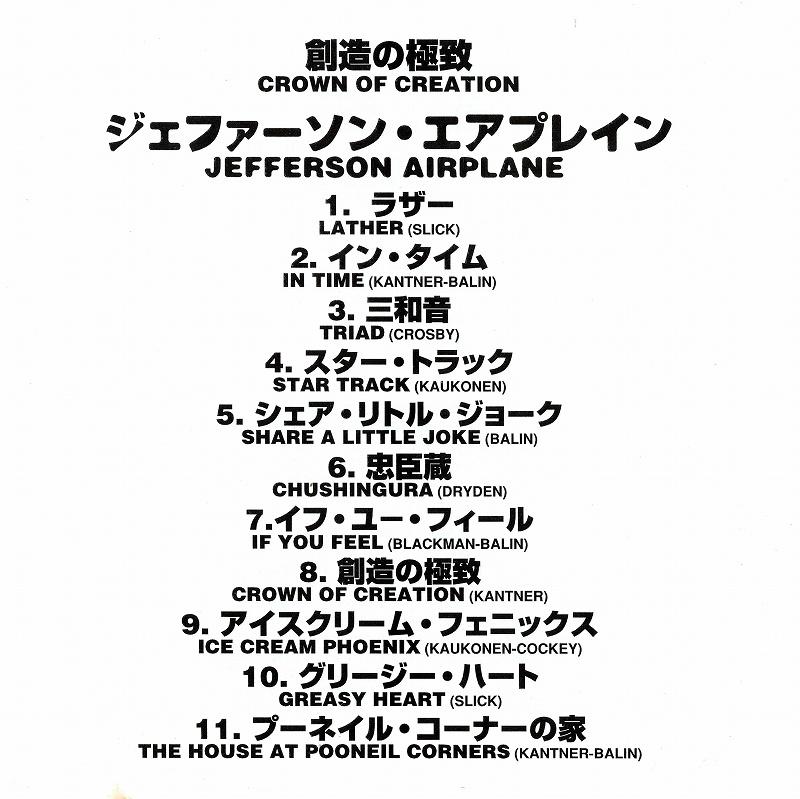 JEFFERSON AIRPLANE/CROWN OF CREATION 創造の極致