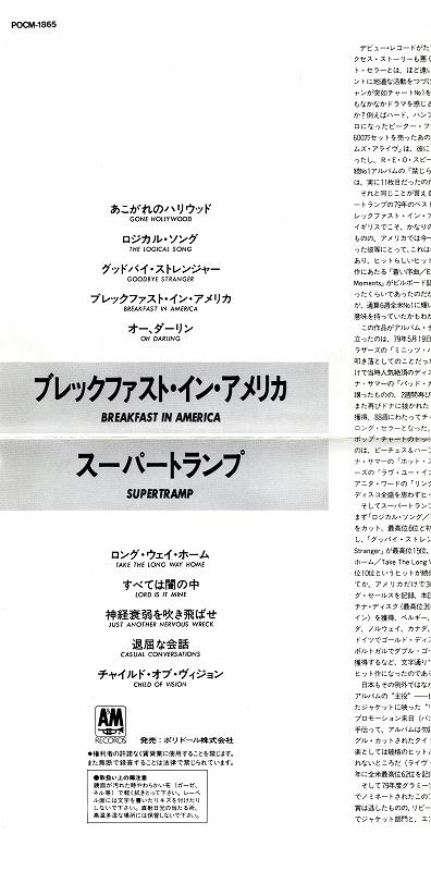 SUPERTRAMP/BREAKFAST IN AMERICA 79年作 スーパートランプ 国内盤