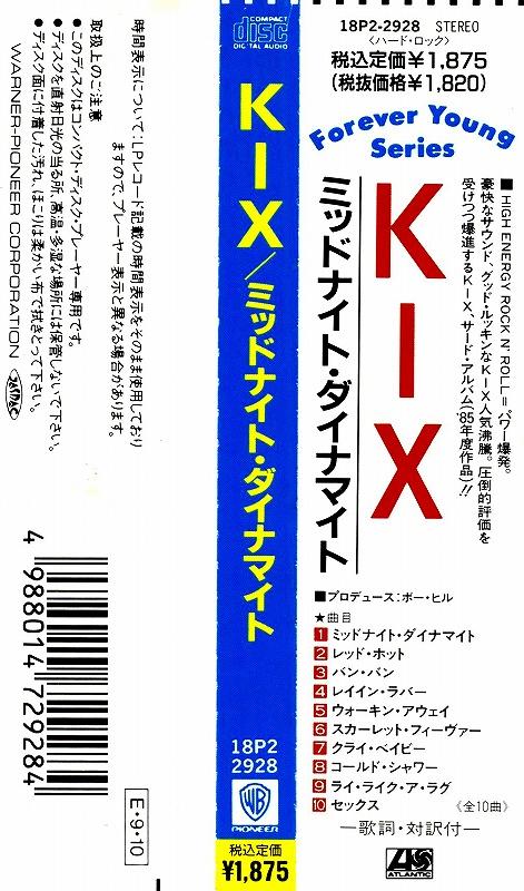 KIX/MIDNIGHT DYNAMITE キックス ミッドナイト・ダイナマイト 85年作 国内盤