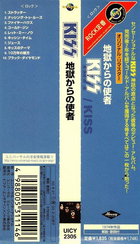KISS/KISS 地獄からの使者 キッス・ファースト 1974年作 国内盤 リマスター