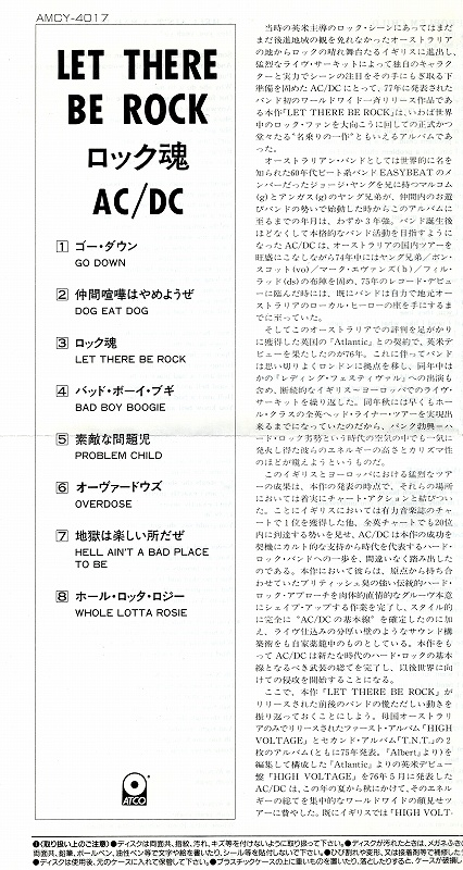 AC/DC LET THERE BE ROCK ロック魂 77年作 国内 リマスター盤