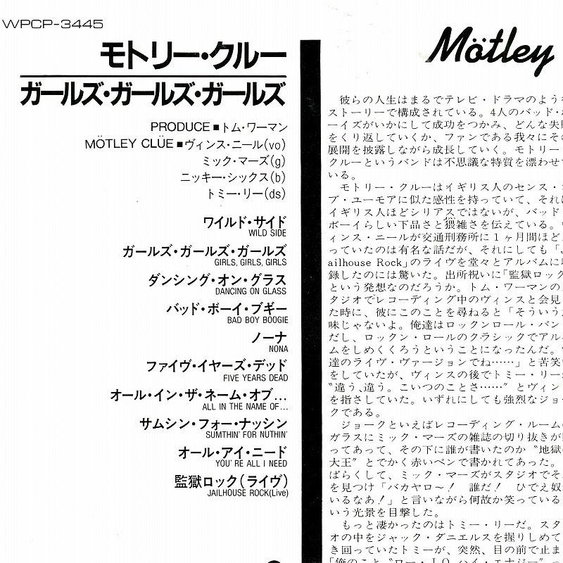 MOTLEY CRUE/GIRLS, GIRLS, GIRLS モトリー・クルー 87年作 国内盤