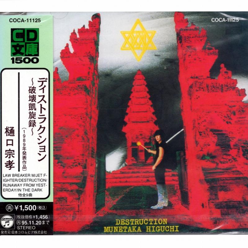 樋口宗孝/破壊凱旋録 DESTRUCTION 83年作 新品 初ソロ作 LOUDNESS