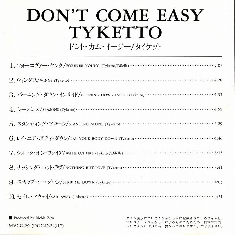 TYKETTO/DON'T COME EASY タイケット ドント・カム・イージー 国内盤