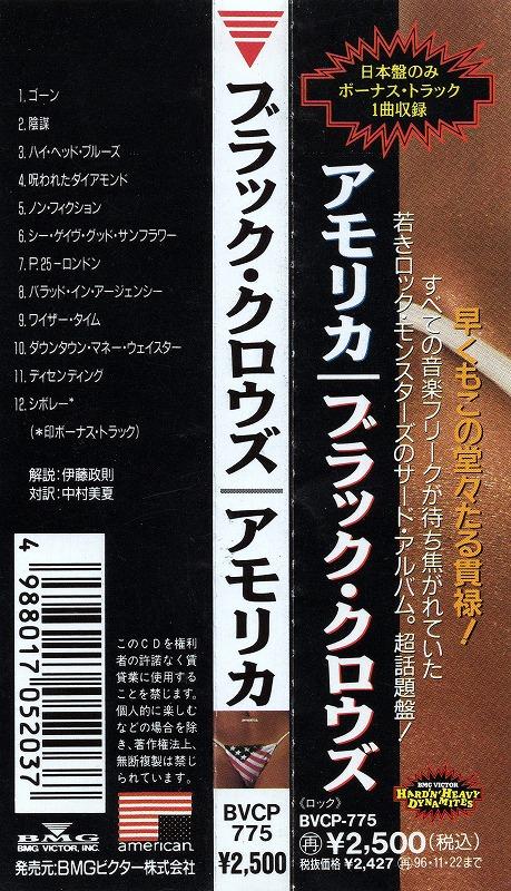 THE BLACK CROWES/amorica. アモリカ ブラック・クロウズ 94年作 国内盤
