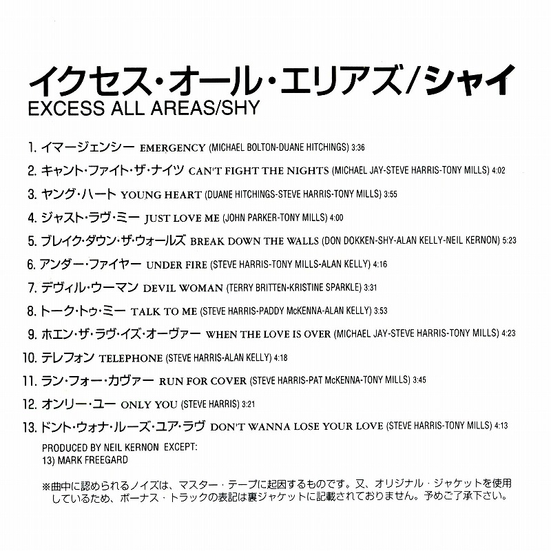 SHY/EXCESS ALL AREAS シャイ 87年作 イクセス・オール・エリアズ 国内盤