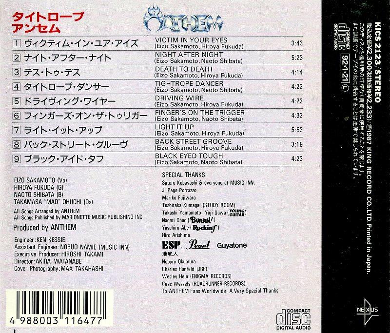 ANTHEM/TIGHTROPE アンセム タイトロープ 86年作 セカンド・アルバム