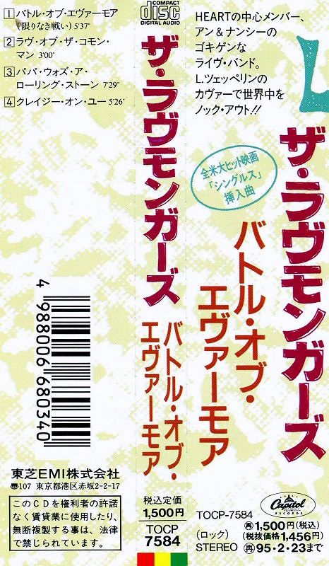 THE LOVEMONGERS/BATTLE OF EVERMORE 国内盤
