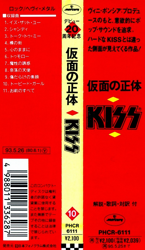 KISS/UNMASKED 仮面の正体 キッス 80年作 国内盤 シャンディ