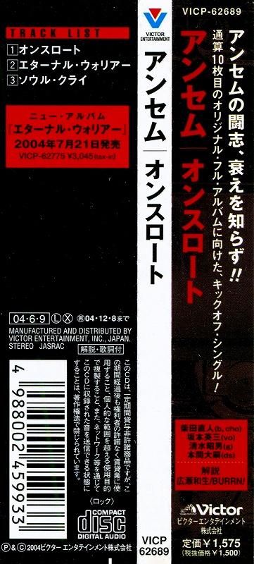 ANTHEM/ONSLAUGHT アンセム オンスロート 04年作 3曲入りシングル