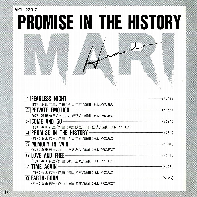 浜田麻里/PROMISE IN THE HISTORY 86年作 プロミス・イン・ザ・ヒストリー