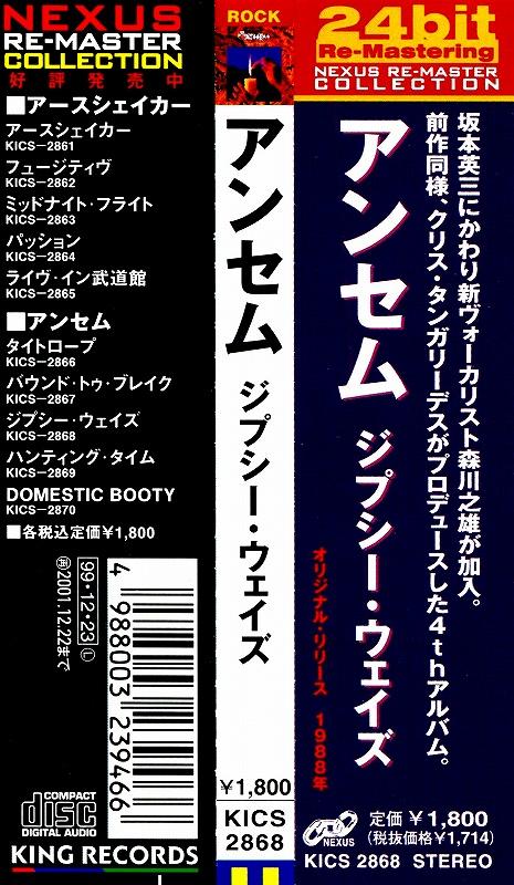 ANTHEM/GYPSY WAYS アンセム ジプシー・ウェイズ 88年作 リマスター盤
