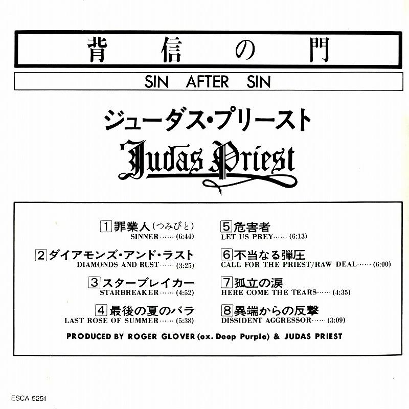 JUDAS PRIEST/SIN AFTER SIN 背信の門 ジューダス・プリースト 77年作 国内盤