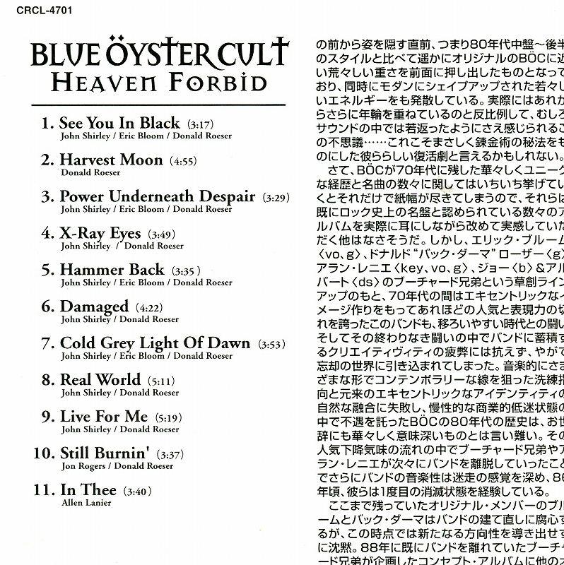 BLUE OYSTER CULT/HEAVEN FORBID 98年作 国内盤 直筆サイン入り