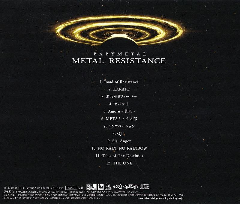BABYMETAL/METAL RESISTANCE 通常盤 2016年作 スクラッチ未使用