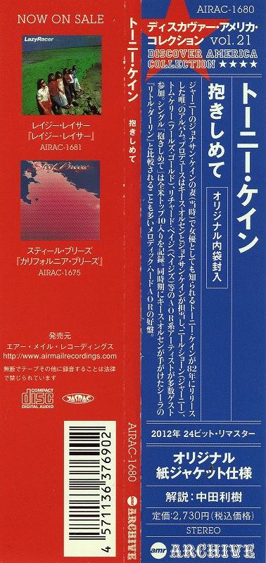 TANE CAIN/TANE CANE 82年作 国内盤 紙ジャケ トーニ—・ケイン 抱きしめて