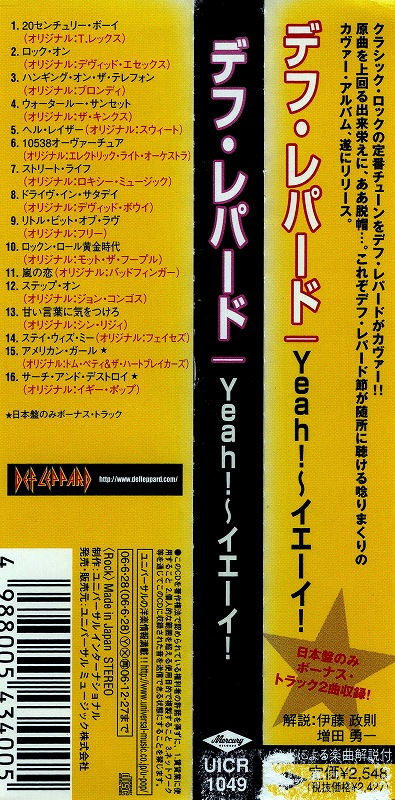 DEF LEPPARD/YEAH!〜イエーイ!  デフ・レパード 2006年作 国内盤