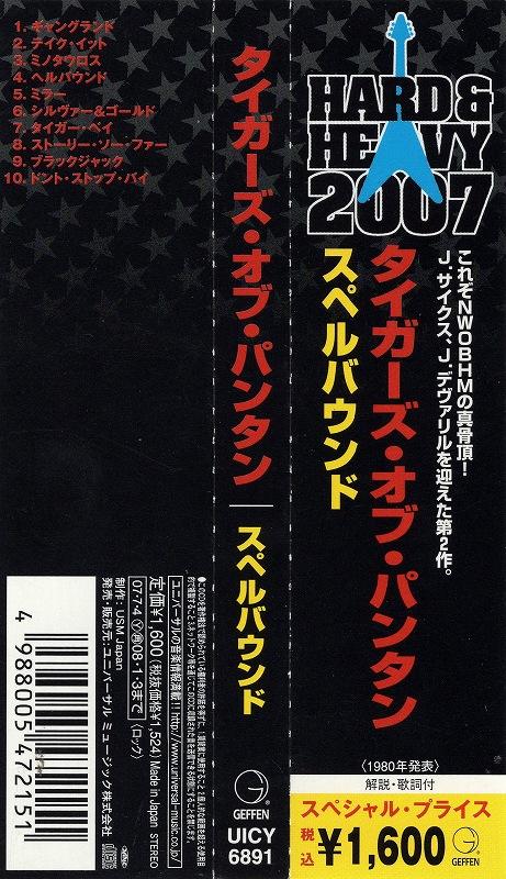 TYGERS OF PAN TANG/SPELLBOUND 国内盤 81年作