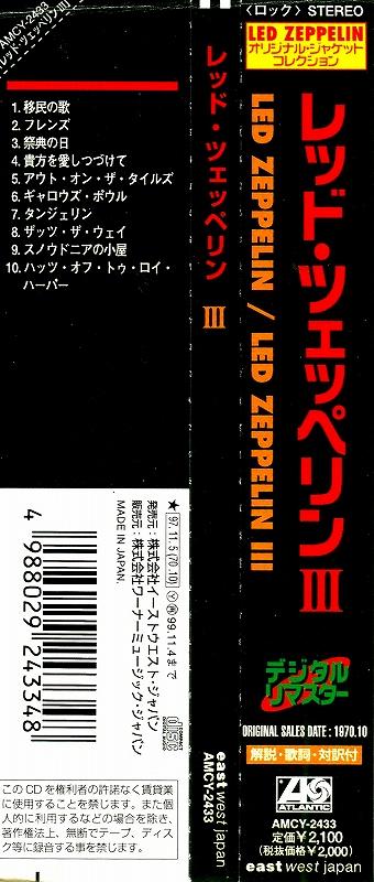 LED ZEPPELIN/レッド・ツェッペリン �  紙ジャケ オリジナル・ジャケット復刻盤
