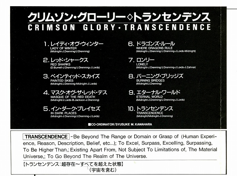 CRIMSON GLORY/TRANSCENDENCE 88年作 クリムゾン・グローリー 国内盤