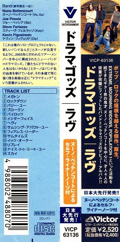 DRAMAGODS/LOVE ドラマゴッズ ラヴ 05年作 国内盤 NUNO BETTENCOURT