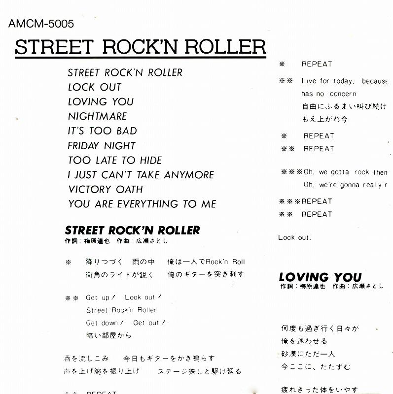 44MAGNUM/STREET ROCK'N ROLLER 44マグナム 84年作 セカンド