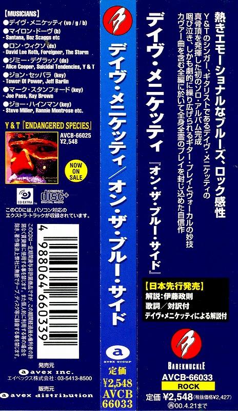 DAVE MENIKETTI/ON THE BLUE SIDE デイヴ・メニケッティ 98年作 国内盤