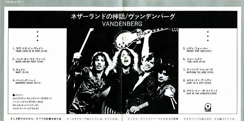 VANDENBERG/ヴァンデンバーグ ネザーランドの神話 国内盤 82年作