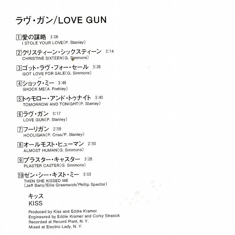 KISS/LOVE GUN キッス ラヴ・ガン 77年作 国内盤 PHCR-6109
