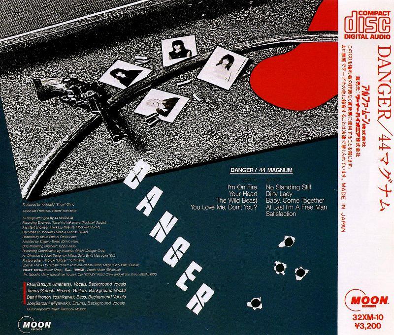 44 MAGNUM/DANGER 44マグナム デインジャー 83年作 旧規格盤