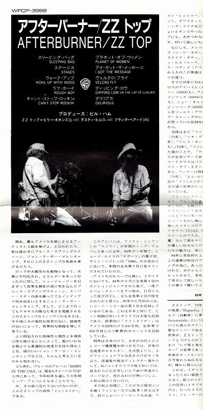ZZ TOP/AFTERBURNER ZZ トップ アフターバーナー 85年作 国内盤