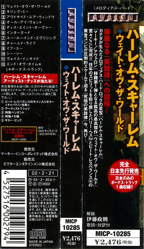 HAREM SCAREM/WEIGHT OF THE WORLD ハーレム・スキャーレム 国内盤 02年作