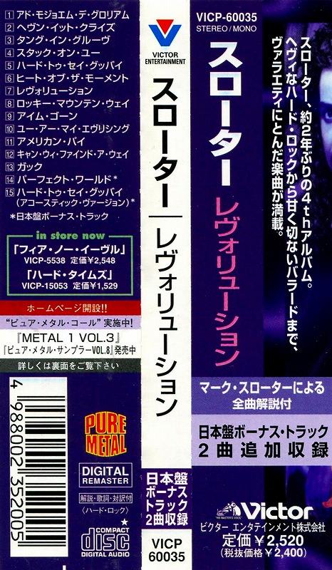 SLAUGHTER/REVOLUTION スローター レヴォリューション 97年作 国内盤