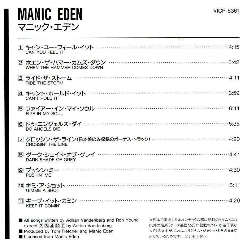 MANIC EDEN/マニック・エデン 94年作 国内盤 ADRIAN VANDENBERG