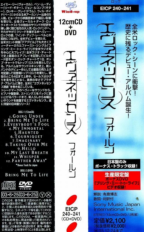 EVANESCENCE/FALLEN エヴァネッセンス フォールン 生産限定盤 DVD付