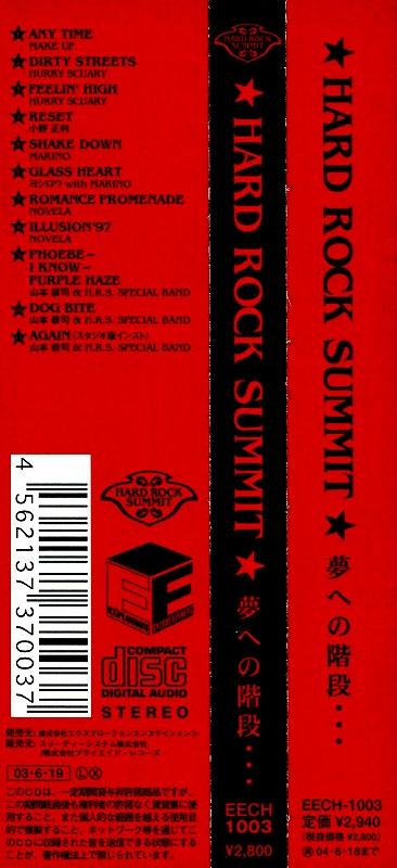 ★HARD ROCK SUMMIT★夢への階段・・・ BOW WOW ACTION MARINO