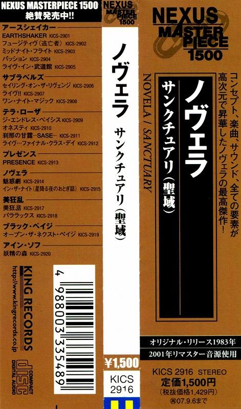 NOVELA/SANCTUARY 聖域 ノヴェラ 83年作 リマスター盤 通算4作目