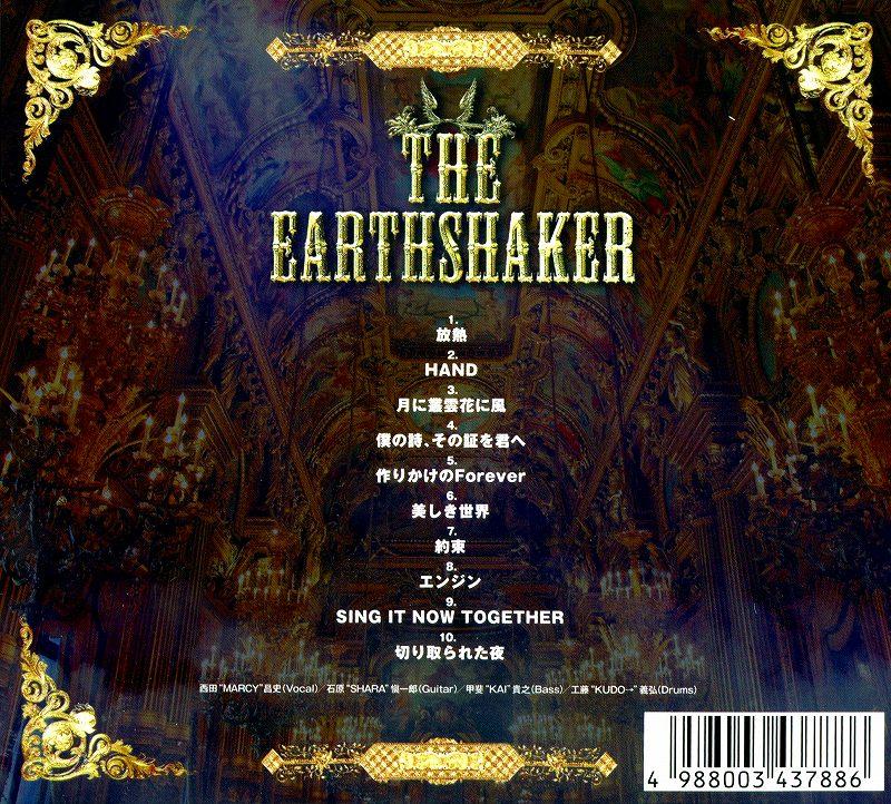 アースシェイカー/THE EARTHSHAKER 2013年作 デビュー30周年作