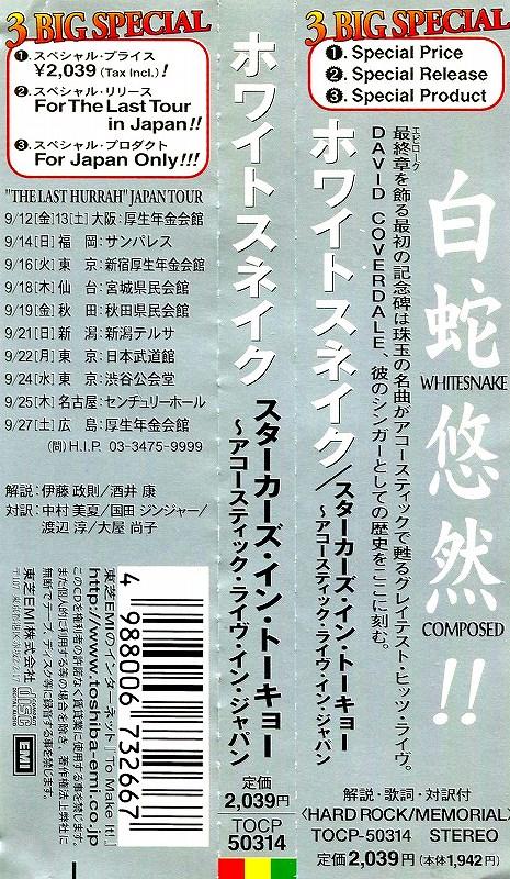 WHITESNAKE/STARKERS IN TOKYO ホワイトスネイク 国内盤 97年ライヴ