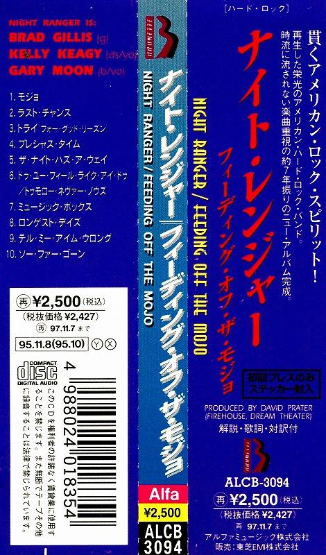 NIGHT RANGER/FEEDING OFF THE MOJO 95年作 国内盤 ステッカー付