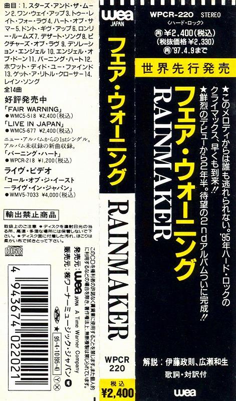 FAIR WARNING/RAINMAKER フェア・ウォーニング レインメイカー 95年作 国内盤