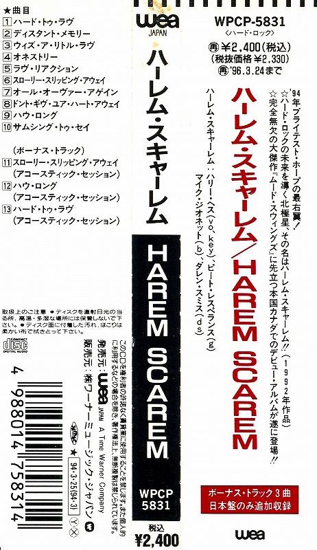 HAREM SCAREM/ハーレム・スキャーレム 92年作 デビュー・アルバム 国内盤