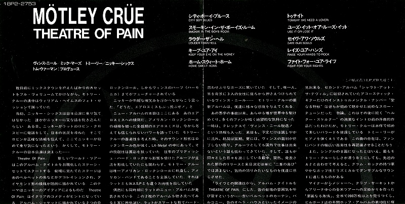 MOTLEY CRUE/THEATRE OF PAIN 85年作 シアター・オブ・ペイン 国内盤