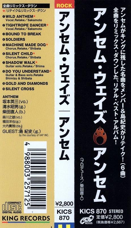 ANTHEM/ANTHEM WAYS アンセム アンセム・ウェイズ リミックス・ベスト