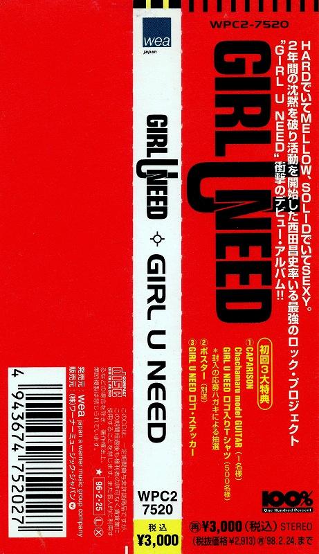 GIRL U NEED/ガール・ユー・ニード 96年作 EARTHSHAKER ステッカー付