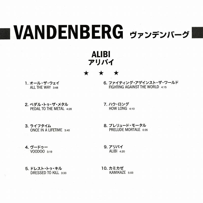 VANDENBERG/ALIBI ヴァンデンバーグ アリバイ 84年作 国内紙ジャケ盤