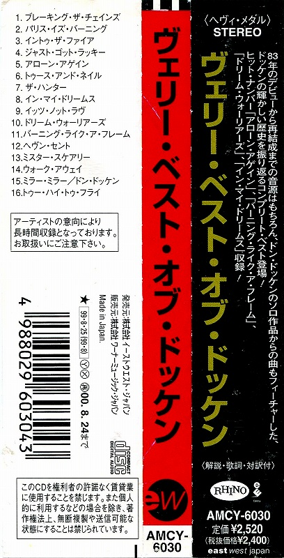 DOKKEN/THE VERY BEST OF DOKKEN ドッケン 国内ベスト盤 全16曲